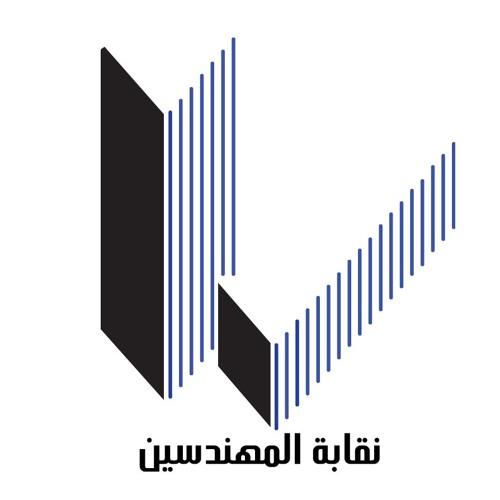 نقابة المهندسين's avatar