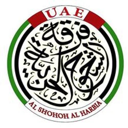 فرقة الشحوح الحربية's avatar