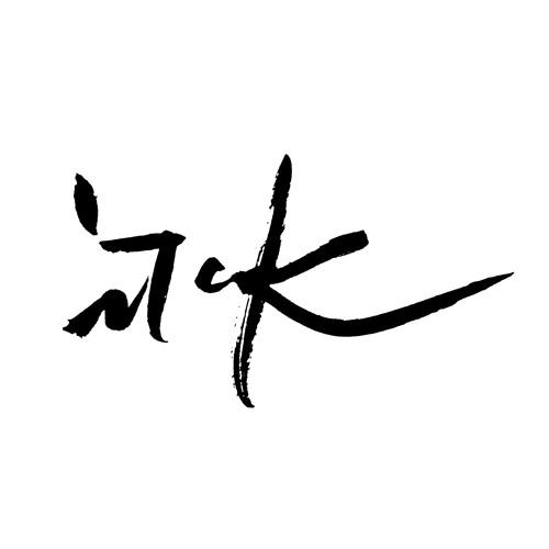 川瀬浩介 KAWASE Kohske's avatar