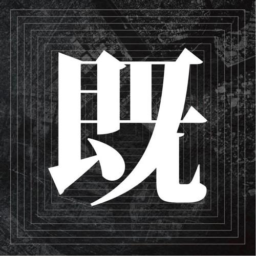 既視感 KISHIKAN's avatar