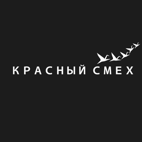 Красный Смех's avatar