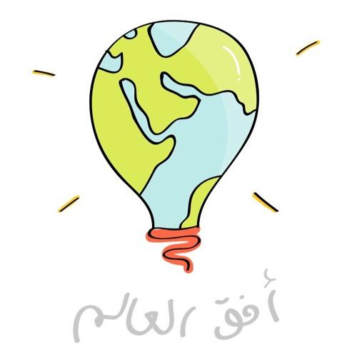 أفق العالم's avatar