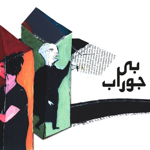 Bijoorab بی جوراب's avatar