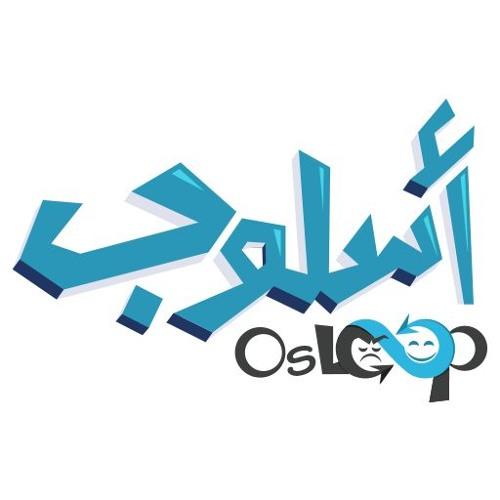 Osloop أسلوب's avatar