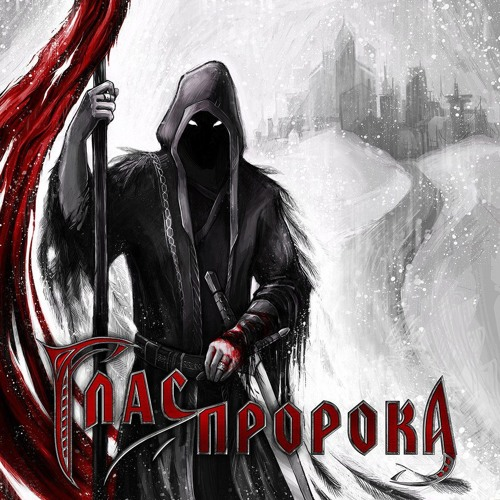 Glas Proroka's avatar