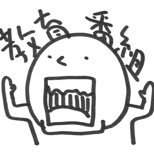 教育番組's avatar