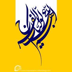 Mohtadun - مهتدون
