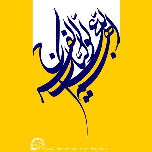 Mohtadun - مهتدون's avatar