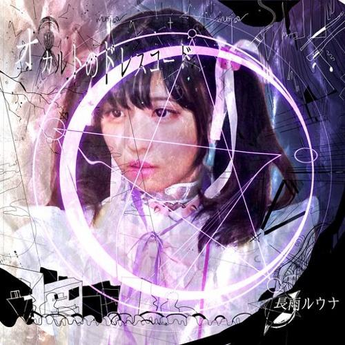 Luna nagaame's avatar