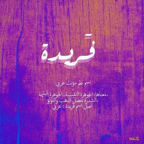 Fareeda J Daraghme's avatar