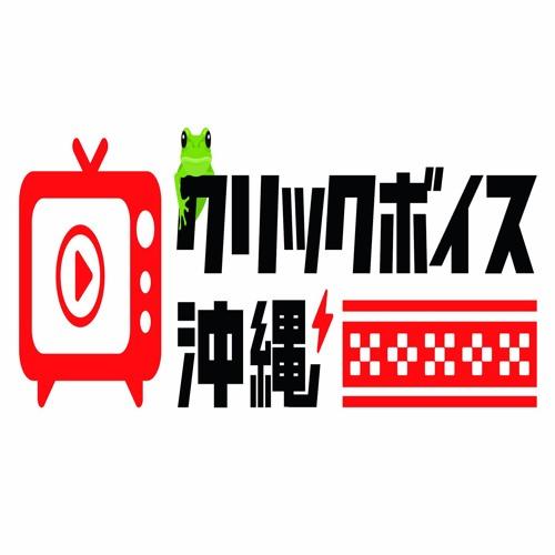 クリックボイス沖縄's avatar