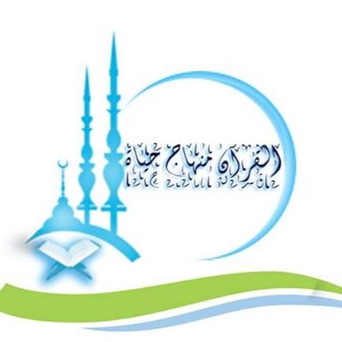 القرآن منهاج حياة's avatar