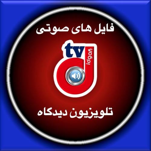 تلویزیون دیدگاه's avatar