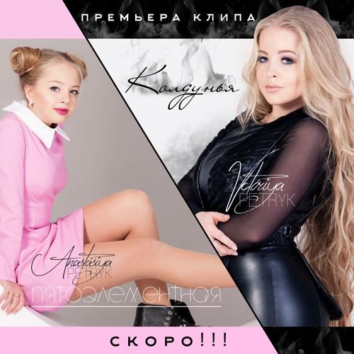 Petryk Sisters's avatar