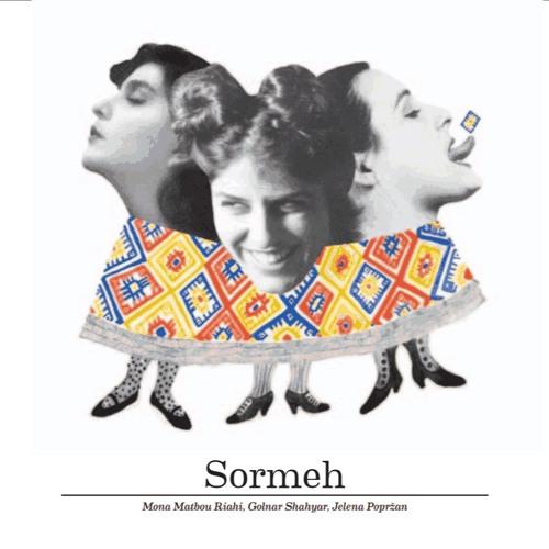 Sormeh/سرمه's avatar