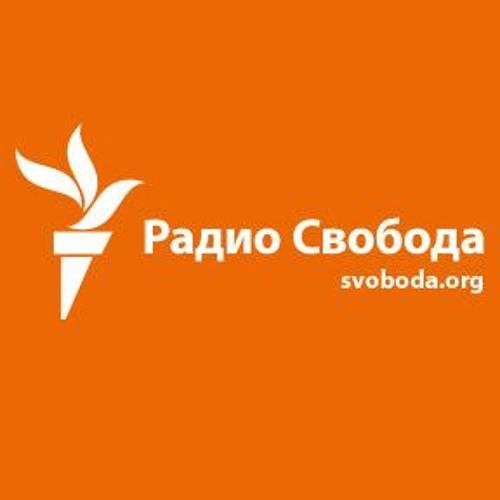 Радио Свобода. Интервью's avatar