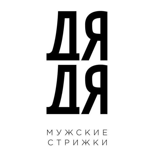 """""""ДЯДЯ"""" мужские стрижки's avatar"""