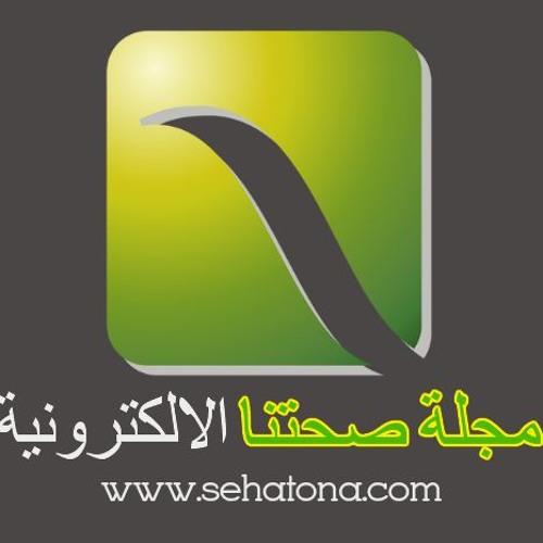 مجلة صحتنا الالكترونية's avatar