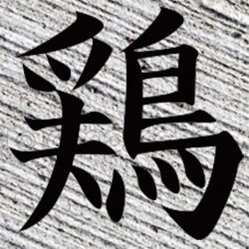 Kerman295/Kanji de Pollo's avatar