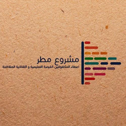مشروع مطر  Matar Project's avatar