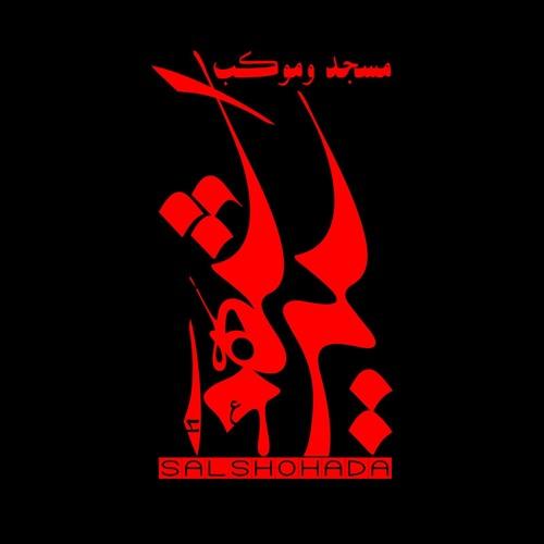 s_alshohada Media's avatar