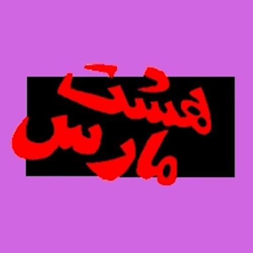 سازمان زنان هشت مارس's avatar