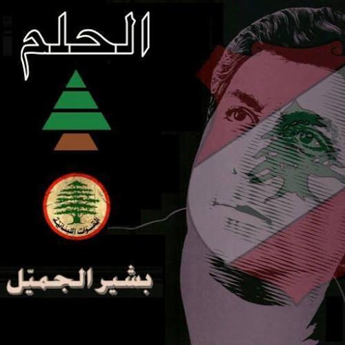 نحنا شعبك يا لبنان الدفاع الشعبي في القوات اللبنانية