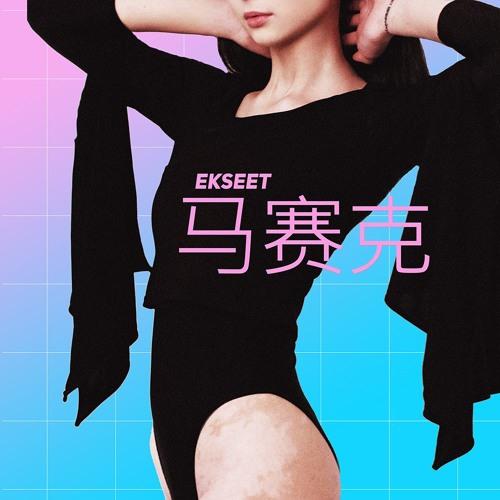 Ekseet's avatar