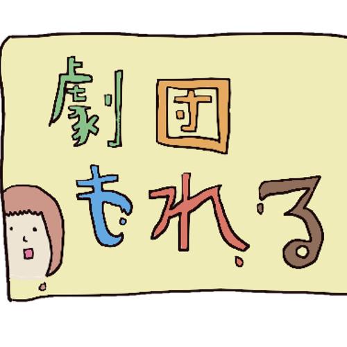 劇団もれる's avatar