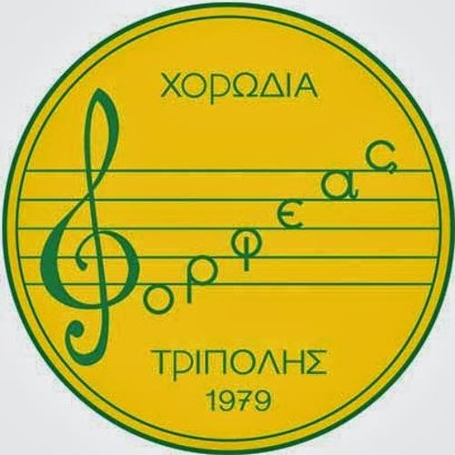 OrpheusTripolisChoir's avatar