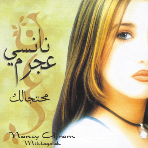 Nancy Ajram's avatar