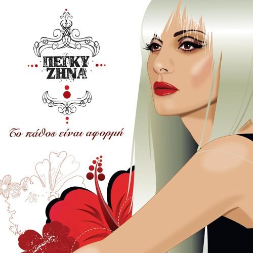 Peggy Zina's avatar