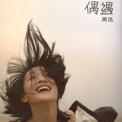 Zhou Xun's avatar