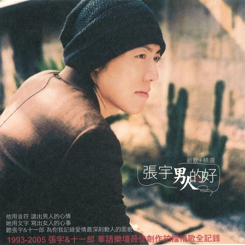 Zhang Yu's avatar