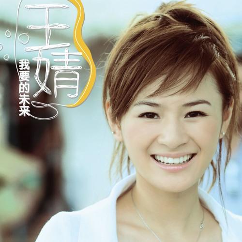 Wang Jing's avatar