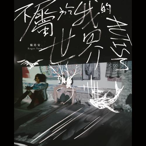 Roger Yang's avatar