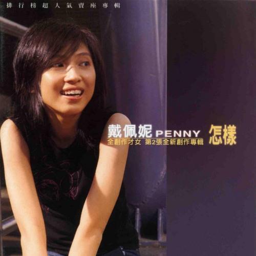 Penny Tai's avatar