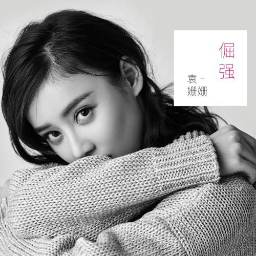 Mabel Yuan's avatar