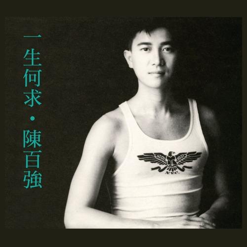 Danny Chan's avatar