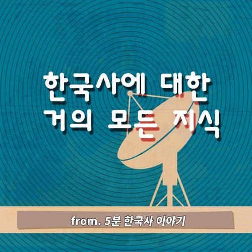 한국사에 대한 거의 모든 지식-5분한국사이야기's avatar