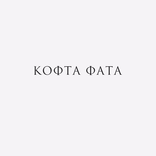 КОФТА ФАТА's avatar