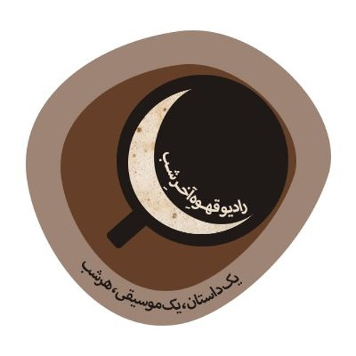 Late Night Coffee Radio's avatar