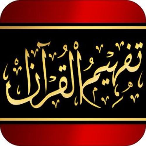 Juzz 28 - Tafheem Ul Quran (Para 28, Sipara 28) Quran with