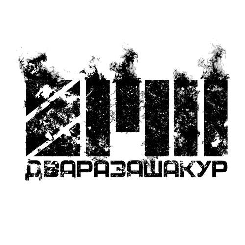 дваразашакур's avatar