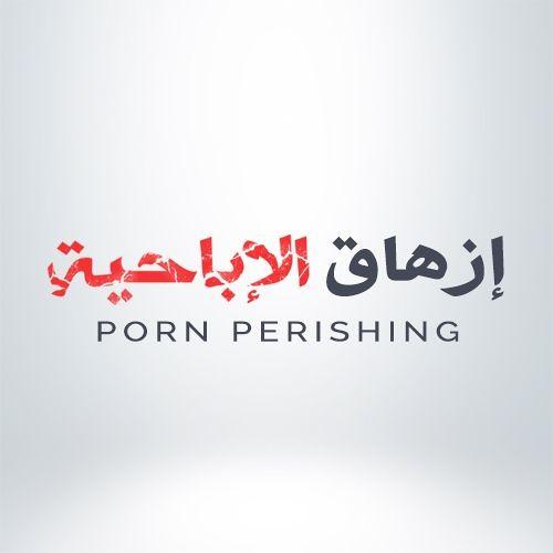 إزهاق الإباحية's avatar