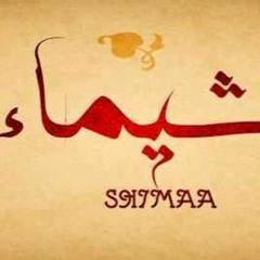 Al-Shaimaa Nada