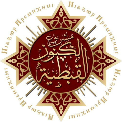Coptic Treasures's avatar
