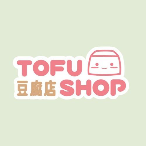 T O F U S H O P 豆腐店's avatar