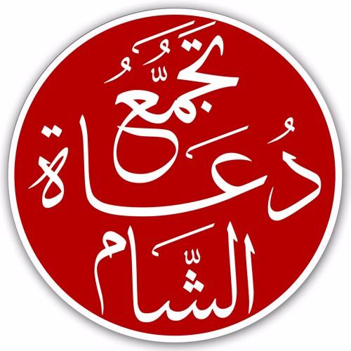 تجمع دعاة الشام's avatar