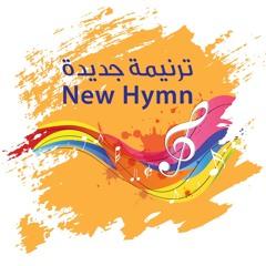 New Hymn ترنيمه جديده